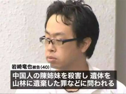 Japanese murderer given 23-year sentence for killing Chinese sisters