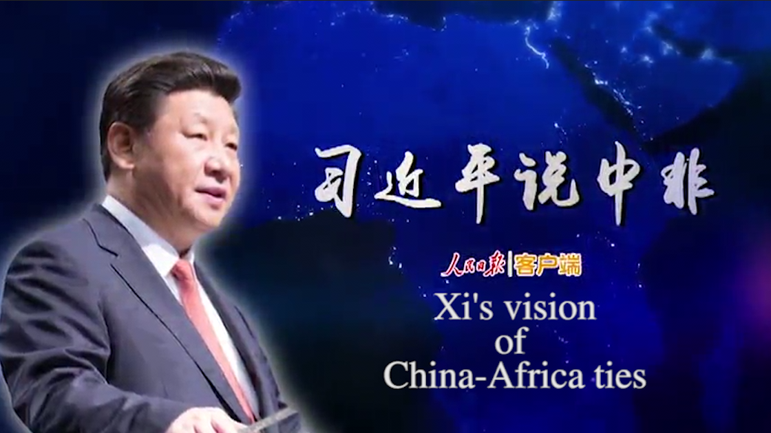 Video: Xi's vision of China-Africa ties