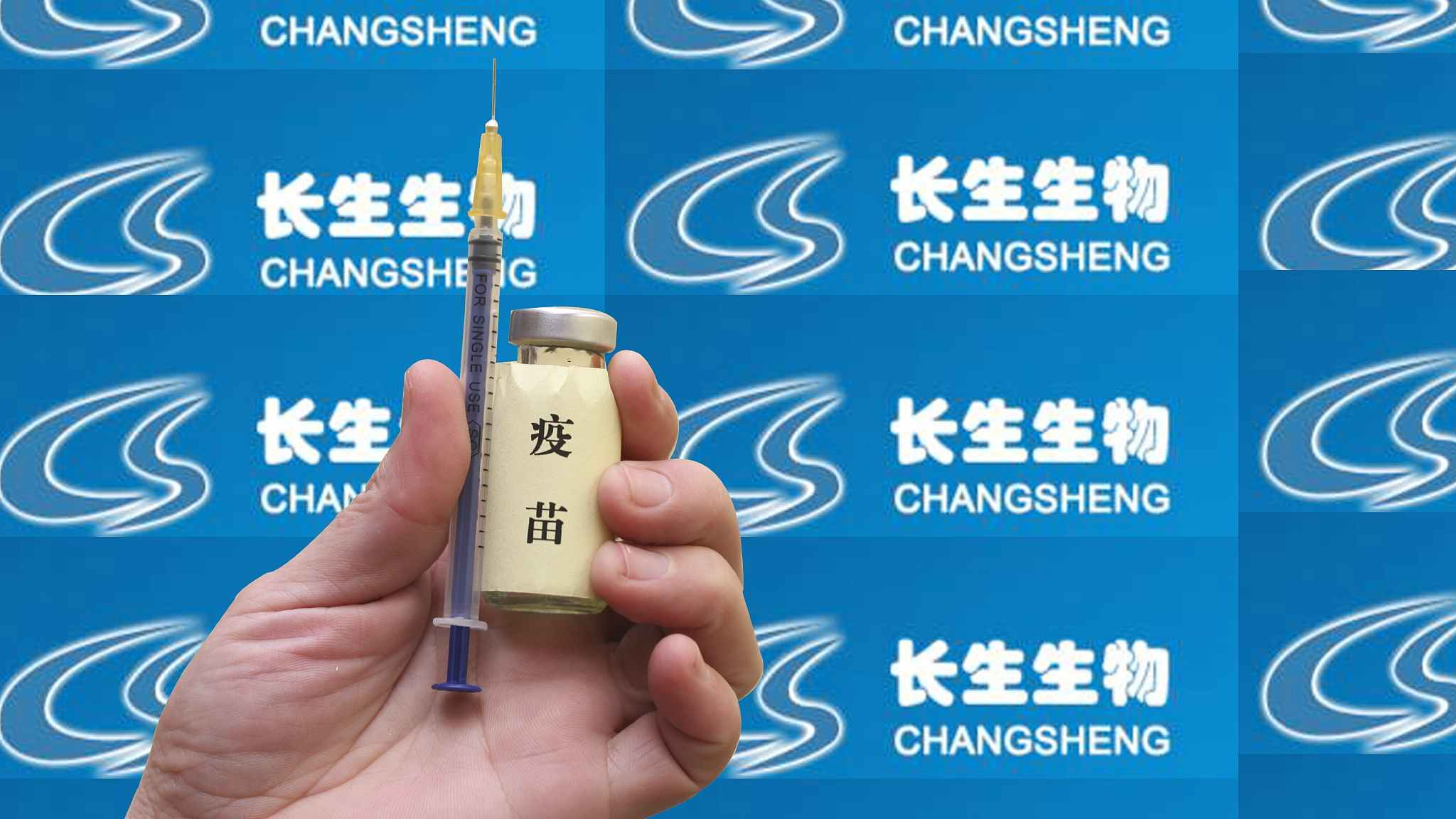 China's second-largest rabies vaccine maker to stop output after drug safety scandal