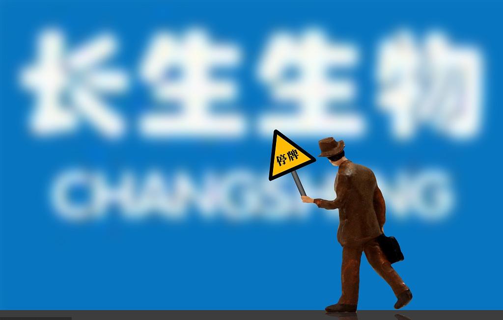 Public security began probe into Changchun Changsheng case