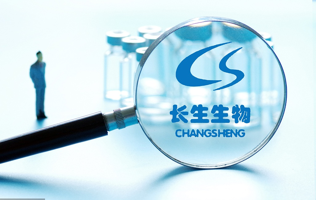 15 suspects at Changchun Changsheng Life Sciences detained