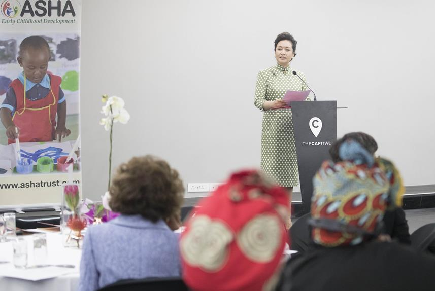 Chinese first lady attends pre-school teachers graduation ceremony in South Africa