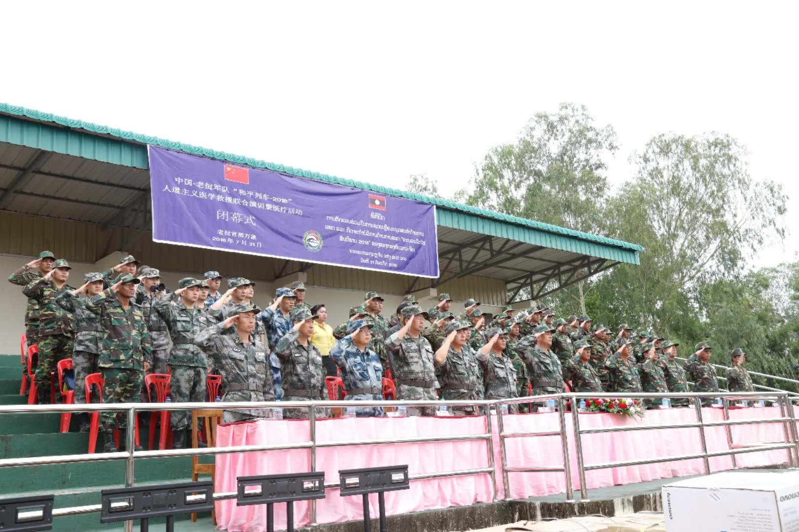 China, Laos complete medical exercises