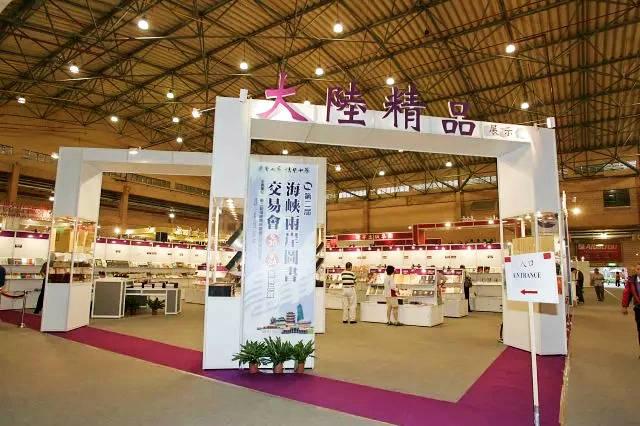 Cross-Strait book fair opens in Taipei
