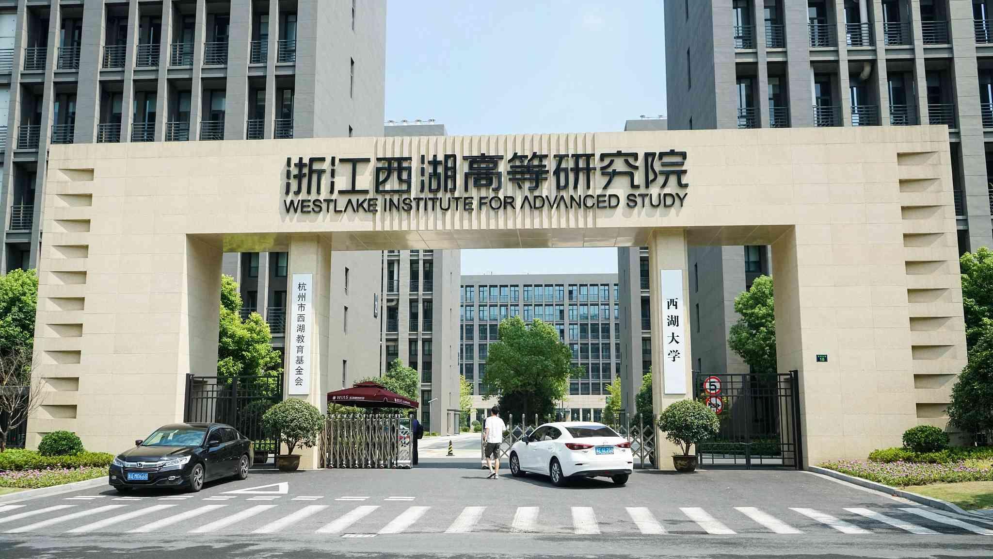 First batch of students enroll at China's Westlake University