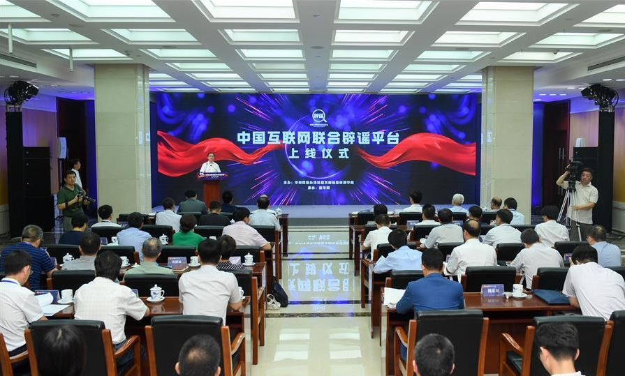 China launches official online rumor information platform