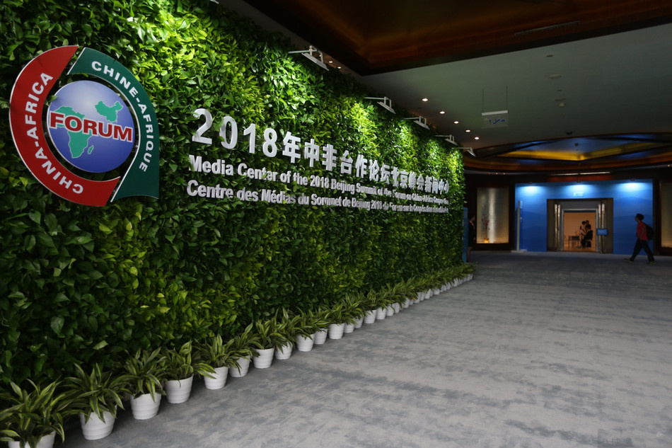 Trail operation of media center for China-Africa cooperation forum