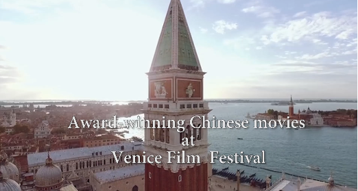 Video: Flashback of award-winning Chinese movies at the Venice Film Festival
