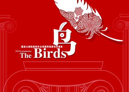 Aristophanes' Comedy The Birds