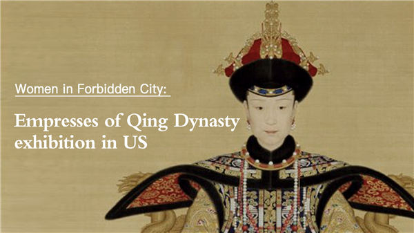 Empresses of Qing Dynasty exhibition opens in US