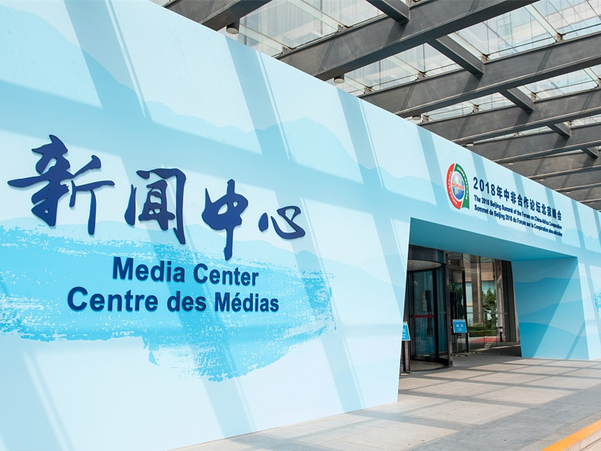 Take a tour of the Beijing Summit of FOCAC Media Center