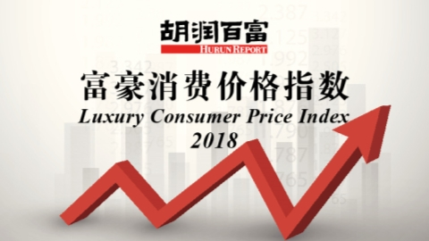 China's luxury Consumer Price Index rises 4.1 percent on soaring liquor prices and education costs