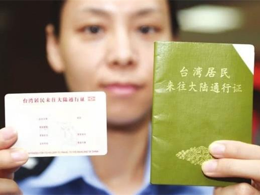 22,000 Taiwanese applies for mainland residence permits in 10 days: spokesperson