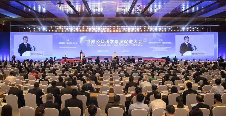 Xi sends congratulatory letter to World Conference on Science Literacy