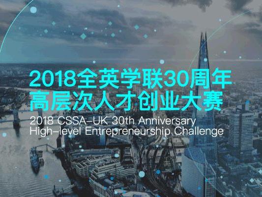 London hosts final round of the CSSA-UK 30th Anniversary High-level Entrepreneurship Challenge