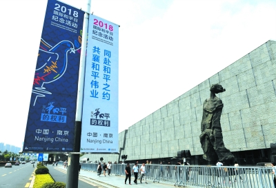 Commemorative event for International Day of Peace held in Nanjing
