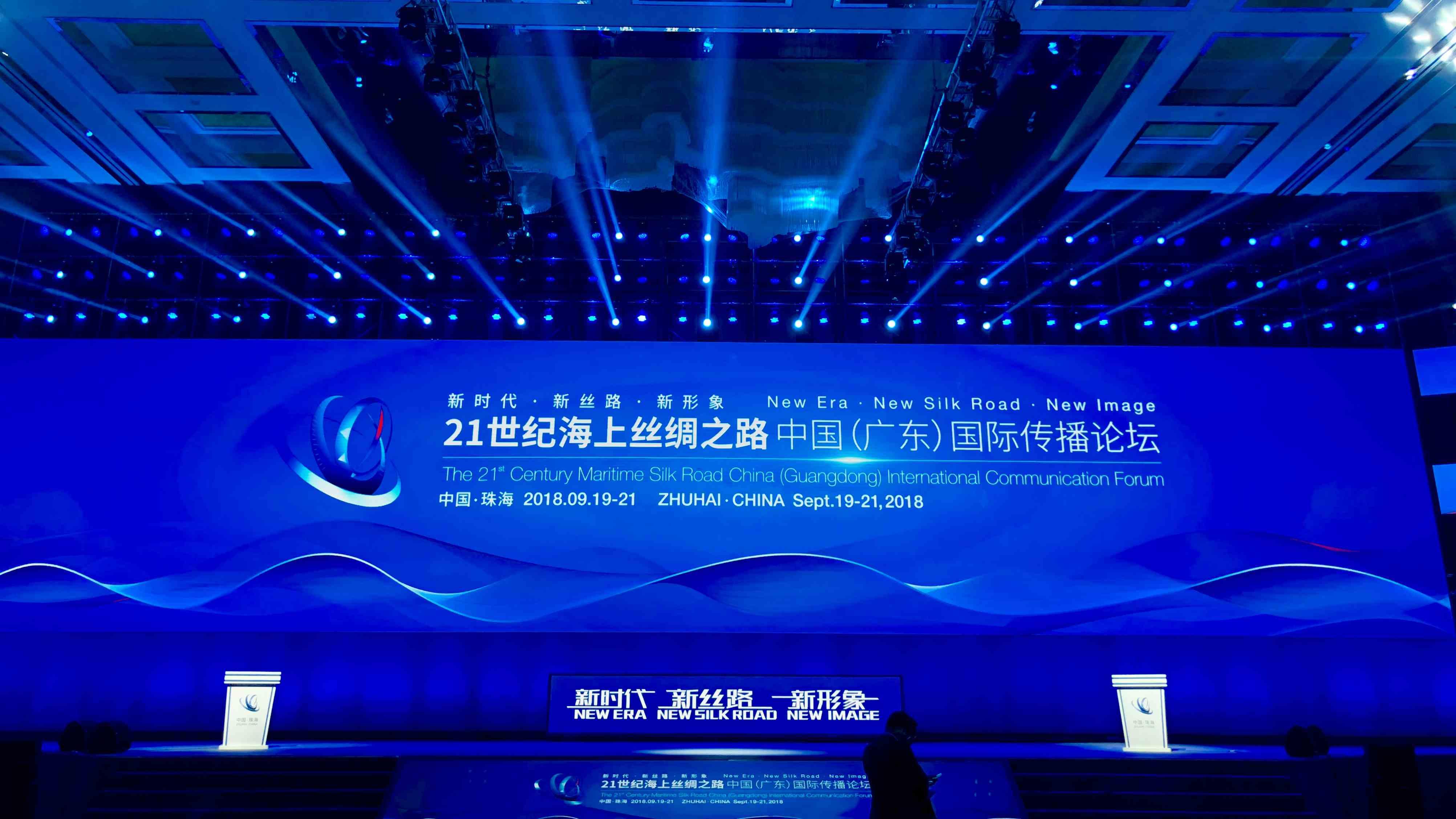 China's global vision: Maritime Silk Road forum