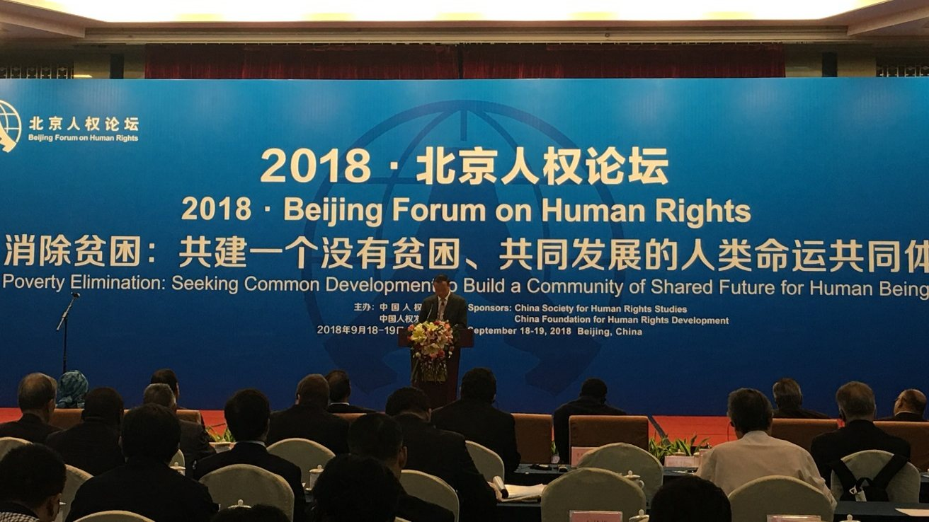 The 2018 Forum on Human Rights concludes in Beijing